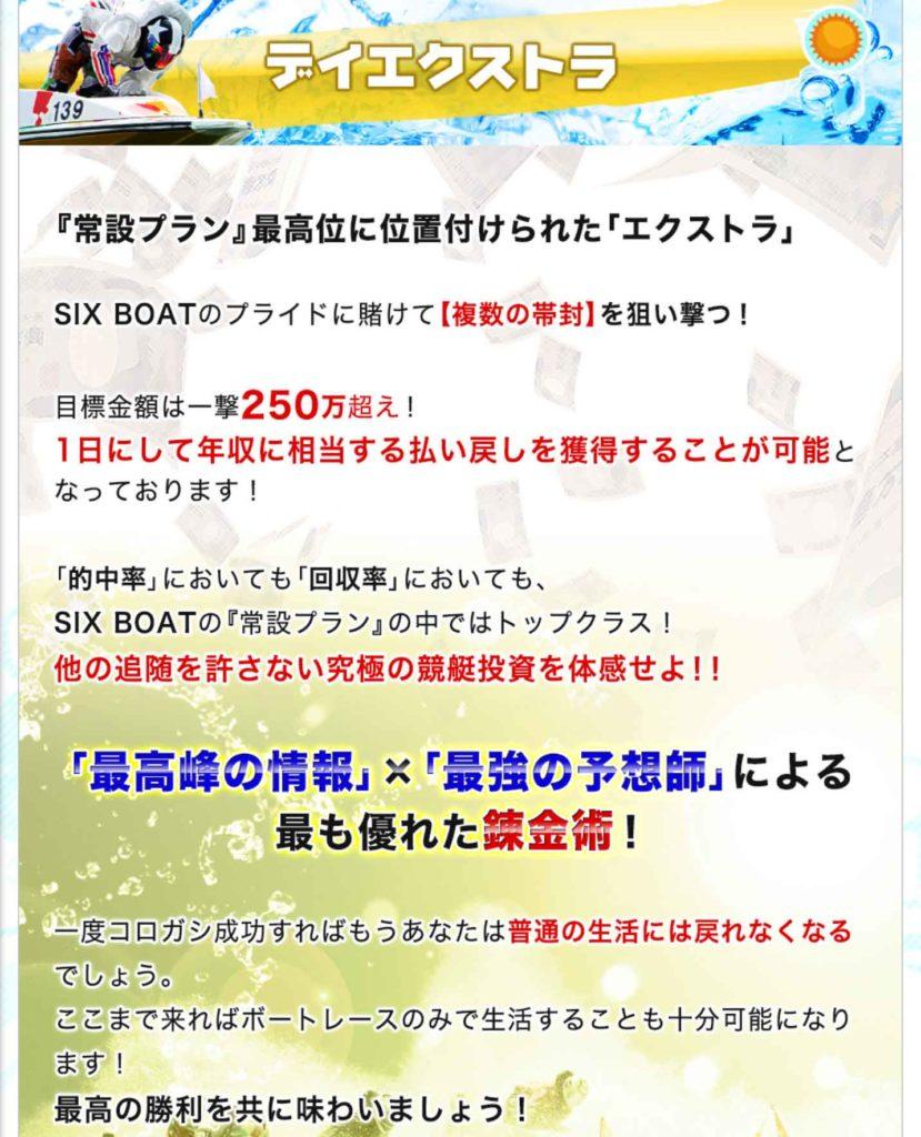 SIXBOAT シックスボート 競艇 ボートレース 競艇予想サイト 稼ぐ 勝つ YOUTUBE Youtuber