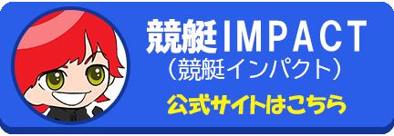 競艇IMPACT 競艇インパクト 競艇 ボートレース 競艇予想サイト