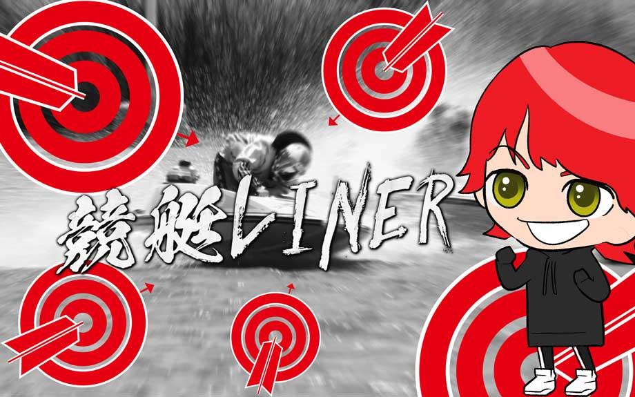 競艇LINER 競艇ライナー 競艇 ボートレース 競艇予想サイト 稼ぐ 勝つ YOUTUBE Youtuber