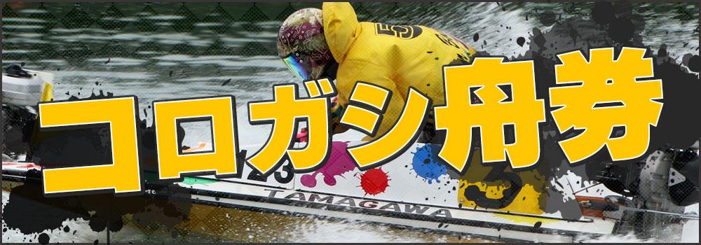 船の時代 競艇 ボートレース 競艇予想サイト 稼ぐ 勝つ YOUTUBE Youtuber