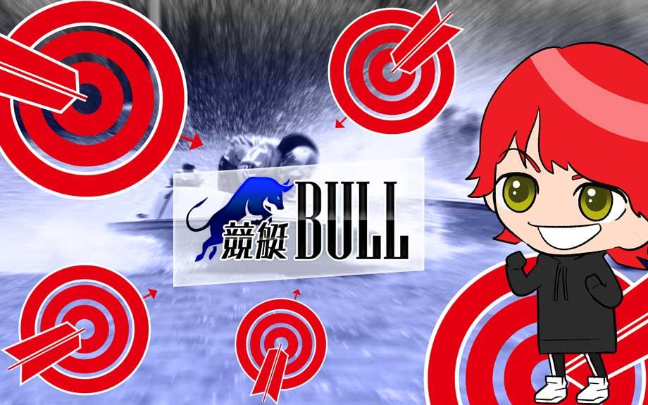 競艇BULL 競艇ブル 競艇 ボートレース 競艇予想サイト 稼ぐ 勝つ YOUTUBE Youtuber