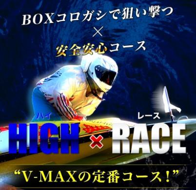 v-max ブイマックス 競艇 ボートレース 競艇予想サイト 稼ぐ 勝つ YOUTUBE Youtuber